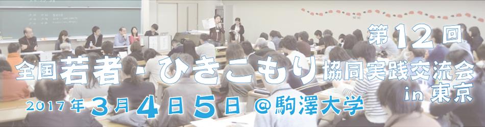 第12回全国若者・ひきこもり協同実践交流会 in 東京