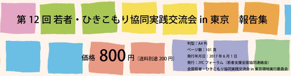 第12回全国若者・ひきこもり協同実践交流会 in 東京報告集