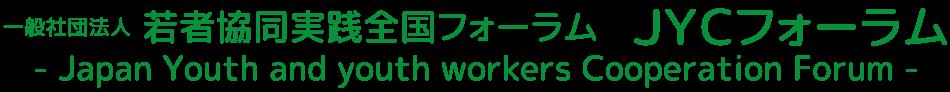 一般社団法人若者協同実践全国フォーラムJYCフォーラム- Japan Youth and youth workers Cooperation Forum -