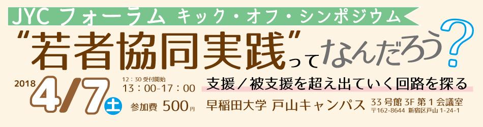 JYCフォーラム・キック・オフ・シンポジウム